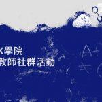 【共好師生】X學院 教師社群活動